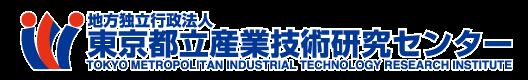 東京都立産業技術研究センター